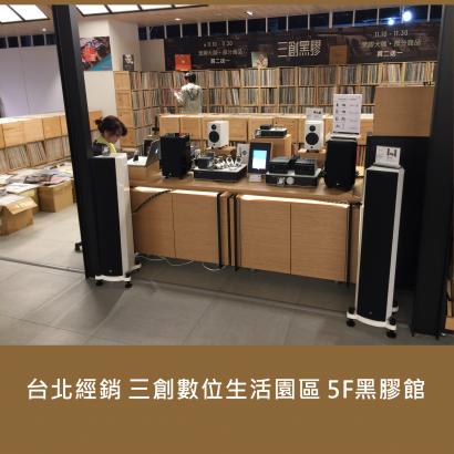三創數位生活園區 5F黑膠館