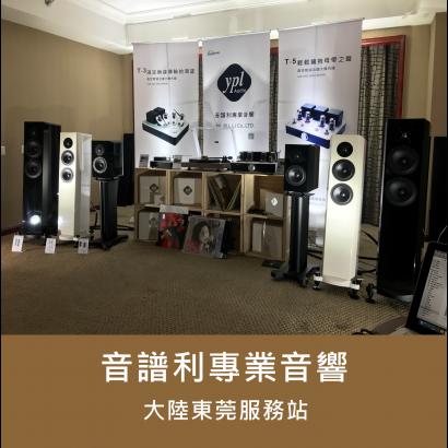 音譜利專業音響 大陸服務站.png