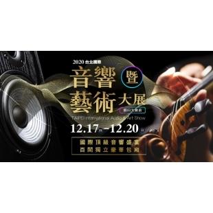 第41屆音響暨藝術大展2020年12月17-20日在台北圓山大飯店舉行